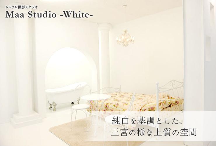 純白を基調とした空間