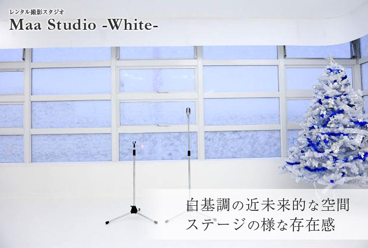 白基調のステージ
