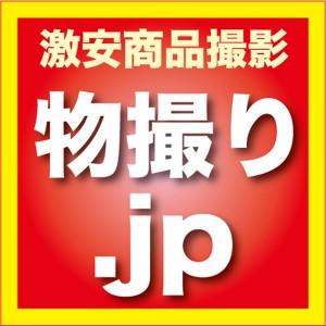 国内最大級 1カット180円の格安商品撮影代行サービス【物撮り.jp】