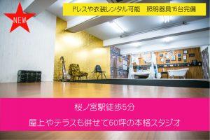 大阪桜ノ宮撮影スタジオ